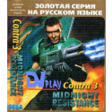 Contra 3 Midnight Ressistance (16 bit)