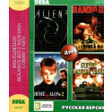 4в1 Alien 3+Rambo 3+Home Alone 2+Super Battle Tank