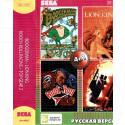 4в1 Boogerman + Lion King + Rock'n'Roll +