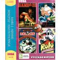 4в1 Rambo 3+Mermaid +Monopoly+Rolo to the Rescue