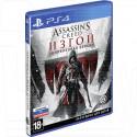 Assassin's Creed: Изгой. Обновленная версия (русская версия) (PS4)