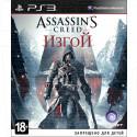 Assassin's Creed Изгой (русская версия) (PS3)
