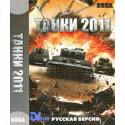 Танки: новая битва (2011) (16 bit)
