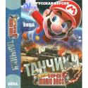 Мариo + Танчики (16 bit)