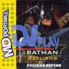 Batman Returns (MDP)