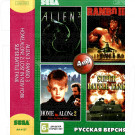 4в1 Alien 3+Rambo 3+Home Alone 2+Super Battle Tank