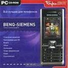 Все лучшее для смартфонов Siemens Benq (PC)