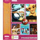 5в1 Aladdin + Jungle Book + Lion King 2 + World of Illusion +