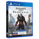 Assassin's Creed: Вальгалла (русская версия) (PS4)
