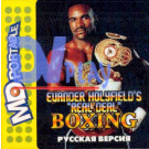 """BOXING EVANDER HOLYFIELD'S """"REAL DEAL"""" (MDP)"""