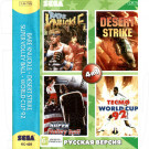 4в1 Bare Knuckle+Desert Strike +Super Volley Ball+World